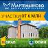 Коттеджный поселок «Мартемьяново»